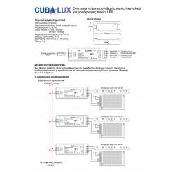 Ενισχυτής Σήματος 1 x 8A Για Μονόχρωμη Ταινία LED - Cubalux