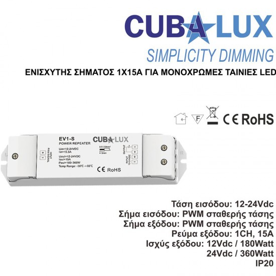 Ενισχυτής Σήματος 1 x 15A Για Μονόχρωμη Ταινία LED - Cubalux