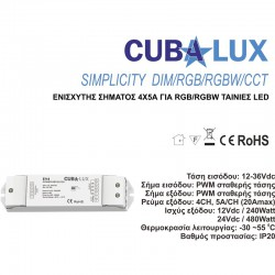 Ενισχυτής Σήματος 4 x 5 A Για RGB/RGBW Ταινία LED - Cubalux