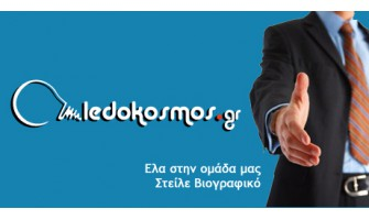 Εργαστείτε στην Ledokosmos.gr