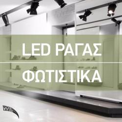 LED Φωτιστικό Ράγας 2 Καλωδίων 20W COB Ø96 Σε Λευκό-Μαύρο Space Lights