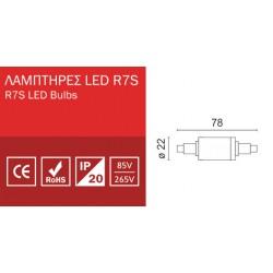 Led Λάμπα Τύπου Ιωδίνης R7S 6W 78mm Spotlight
